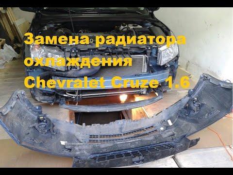 Замена радиатора охлаждения на Chevrolet Cruze 1,6 Шевроле Круз 2012 года