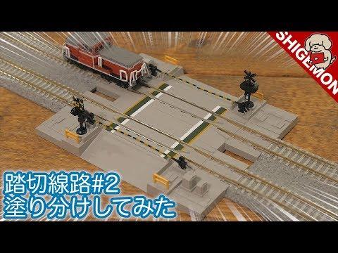 KATOの踏切線路#2とリレーラー線路を塗装してみたけど…/ Nゲージ 鉄道模型 / Painted Nscale Railroad Crossing Track #2!