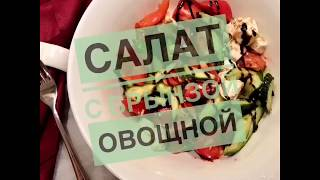 Овощной салат с брынзой/vegetable salad