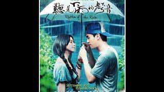 聽見下雨的聲音 Rhythm of the Rain 電影完整版 thumbnail
