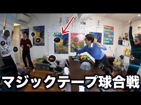 マジックテープ球をセーターに投げ合い合戦!!