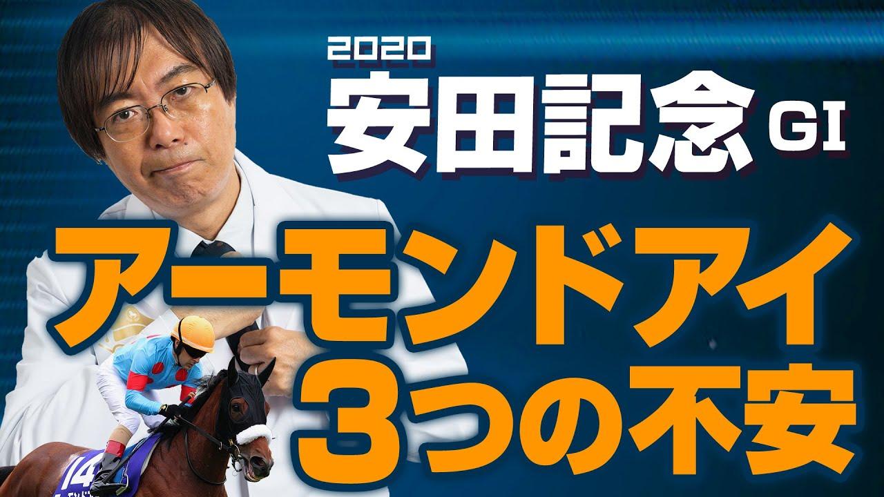 安田 記念 2020 安田記念2020特集