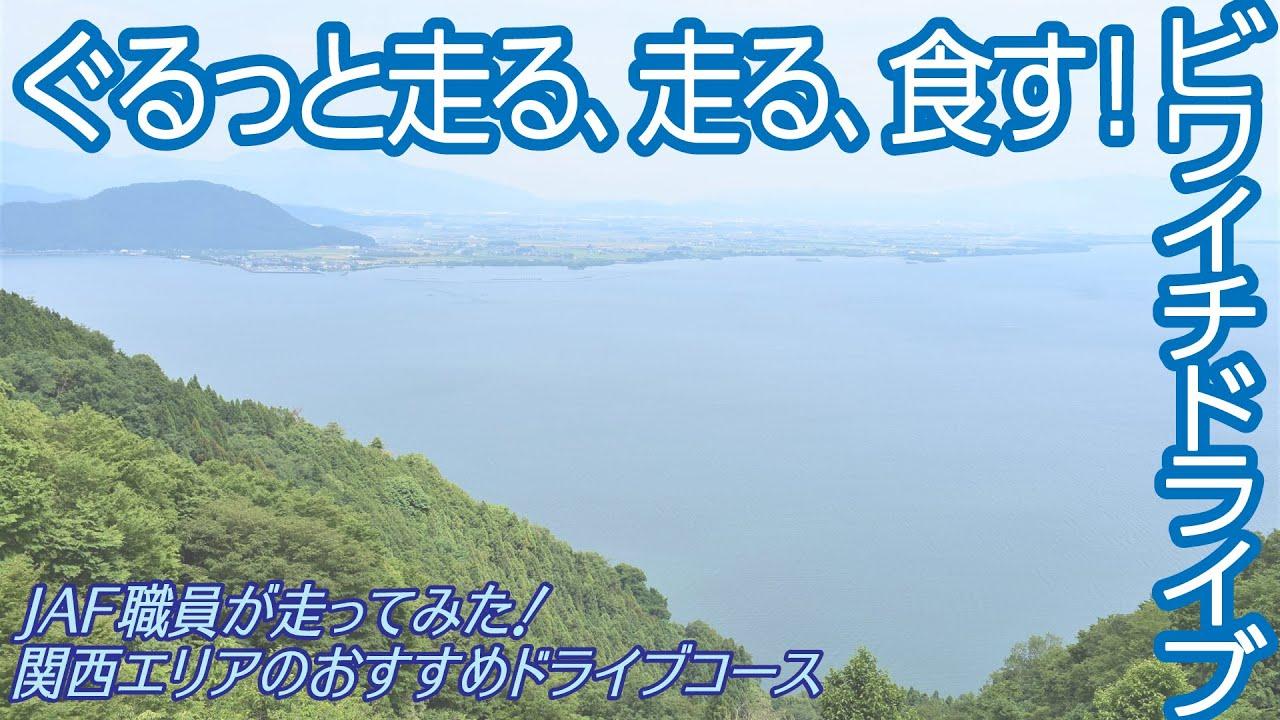 """おすすめドライブコース ぐるっと走る、走る、食す!""""ビワイチ""""ドライブ【滋賀県】"""