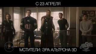 Мстители:  Эра Альтрона 3D, 12+