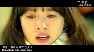Cover images That Winter The wind blows OST MV - Taeyeon (And One) Eng Sub + Hangul