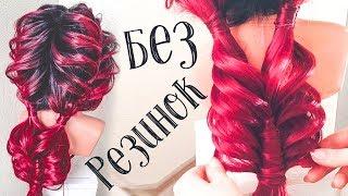 ⭐Красивая и Простая Прическа на ДЛИННЫЕ волосы БЕЗ резинок⭐no Elastic Hairstyle for Long Hair
