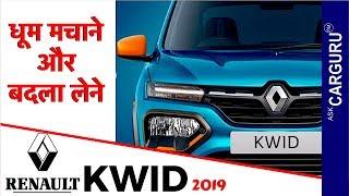 New Renault Kwid बस धूम मचने को तैयार   देखिये अभी से   Ask CARGURU  