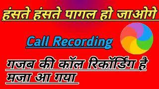 गजब की कॉल रिकॉर्डिंग मजा आ गया || Call Recording 2018 By Hum Sab Mewati Hai