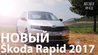 skoda Rapid 2017: новый или обновленный?