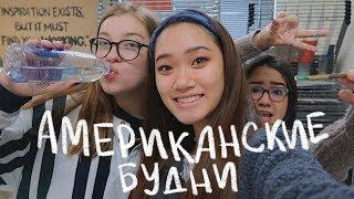 будни американских школьников (vlog 52) | Polina Sladkova