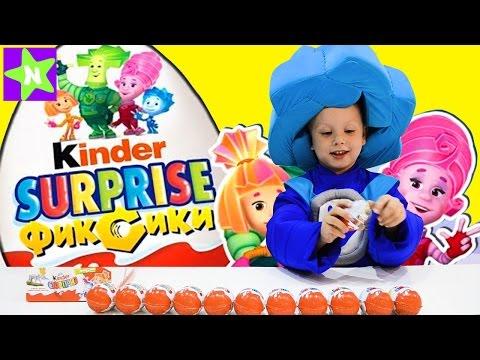 Много киндер сюрпризов. Kinder surprise eggs Fixiki Фиксики - Витамины. Новая серия. Премьера
