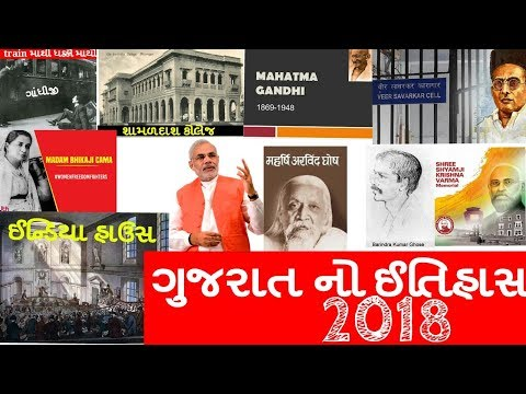 Gujarat history lecture in gujarati  ( gujarat no itihas ) 2018  ગુજરાત નો ઇતિહાસ