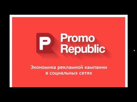 Вебинар: «Экономика рекламной кампании в социальных сетях»