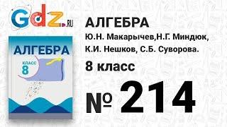 № 214- Алгебра 8 класс Макарычев