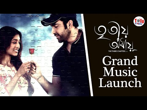 Tritiyo Adhyay (তৃতীয় অধ্যায়) | Music Launch | Abir | Paoli | Manoj Michigan