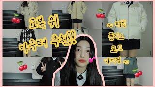 ☃교복 위 아우터 추천 2탄 | 학생 | 가을 겨울 아…