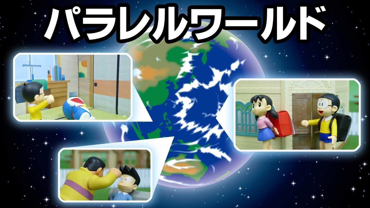 【ドラえもん】 ドラえもん の パラレルワールド !! おもちゃ アニメ