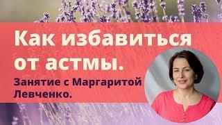 Как избавиться от астмы. Маргарита Левченко