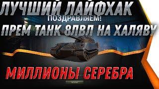 СУПЕР ЛАЙФХАК WOT 2020 - СЕРЕБРО И ПРЕМ ТАНКИ В ПОДАРОК ОТ WG! ПОВЕЗЛО ВСЕМ КТО ЗНАЕТ world of tanks