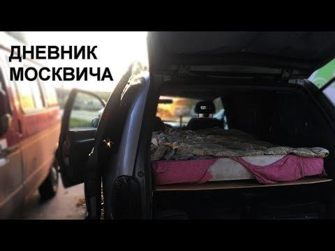 Дневник москвича. Жизнь в Москве в машине. #1