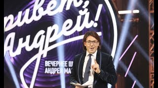 Привет, Андрей! Новое шоу Андрея Малахова на канале Россия 1