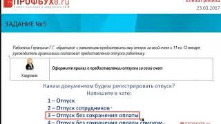 Учет отпусков в ЗУП 3.1 (видеоуроки 1С ЗУП 8.3)