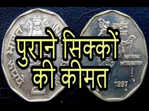 INDIAN OLD Coins Market price