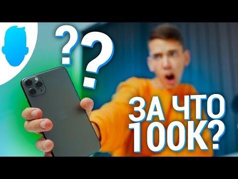 КУПИЛ IPhone 11 Pro Max — распаковка и ЧЕСТНОЕ мнение!
