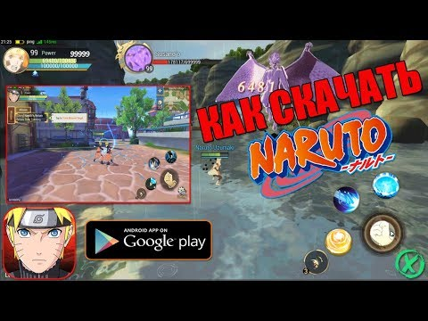 КАК СКАЧАТЬ! 🎮 НАРУТО 3D 🔥 NARUTO SLUGFEST [Android/iOS/PC]