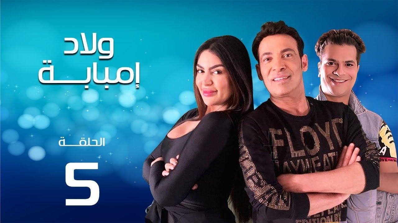 مسلسل ولاد إمبابة الحلقة  5  Awlad Embaba Episode