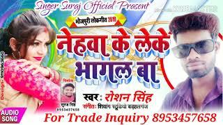 2019 का हिट सॉन्ग    नेहवा के लेके भागल बा    Bhojpuri Song Roshan Singh    Nehwa Ke Leke Bhagal Ba