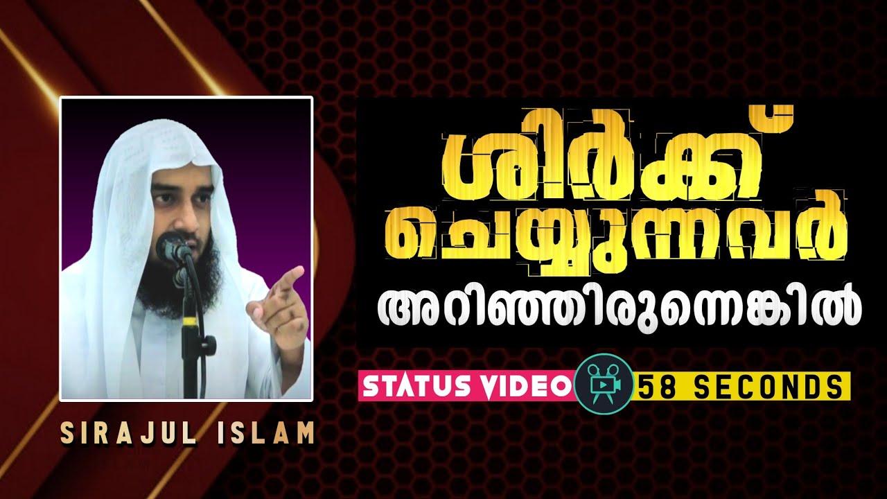 ശിർക്ക് ചെയ്യുന്നവർ അറിഞ്ഞിരുന്നെങ്കിൽ..! |STATUS VIDEO| 58 Seconds | Sirajul Islam