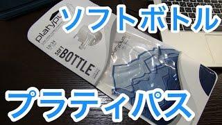 プラティパス(プラティパス) ソフトボトル 1.0L マウンテン SoftBottl...