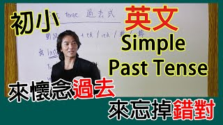 Publication Date: 2020-07-07 | Video Title: 【英文教學】Simple Past Tense齊來懷念過去