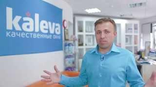 Окна пластиковые Калева  г. Москва