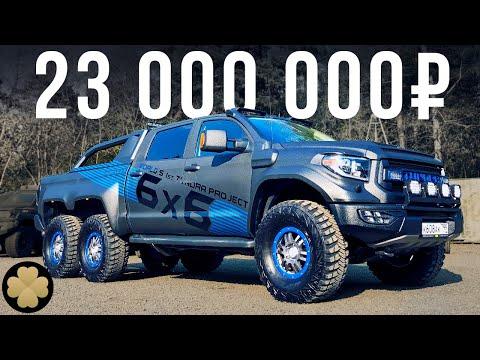 Самая дорогая Тойота в мире - сделано в России! Компрессорная Toyota Tundra 6x6! #ДорогоБогато №44