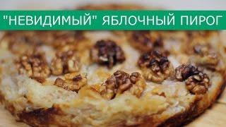 «Невидимый» яблочный пирог / Рецепты и Реальность / Вып. 140