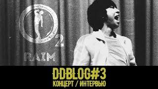 DDBLOG #3 | Презентация альбома