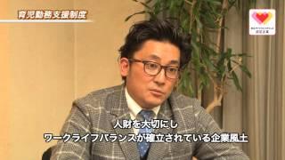 平成27年度東京ワークライフバランス認定企業取組紹介(東神開発株式会社)