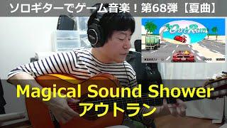 """アウトラン Magical Sound Shower【夏曲】ソロギターでゲーム音楽!第68弾 OutRun """"Magical Sound Shower"""" VGM on Solo Guitar 68"""