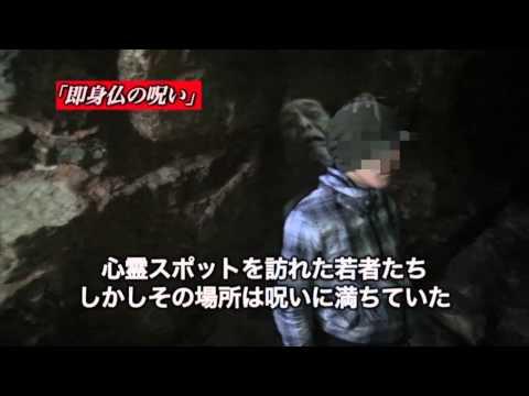 「封印映像21 霧の村の呪祭」予告