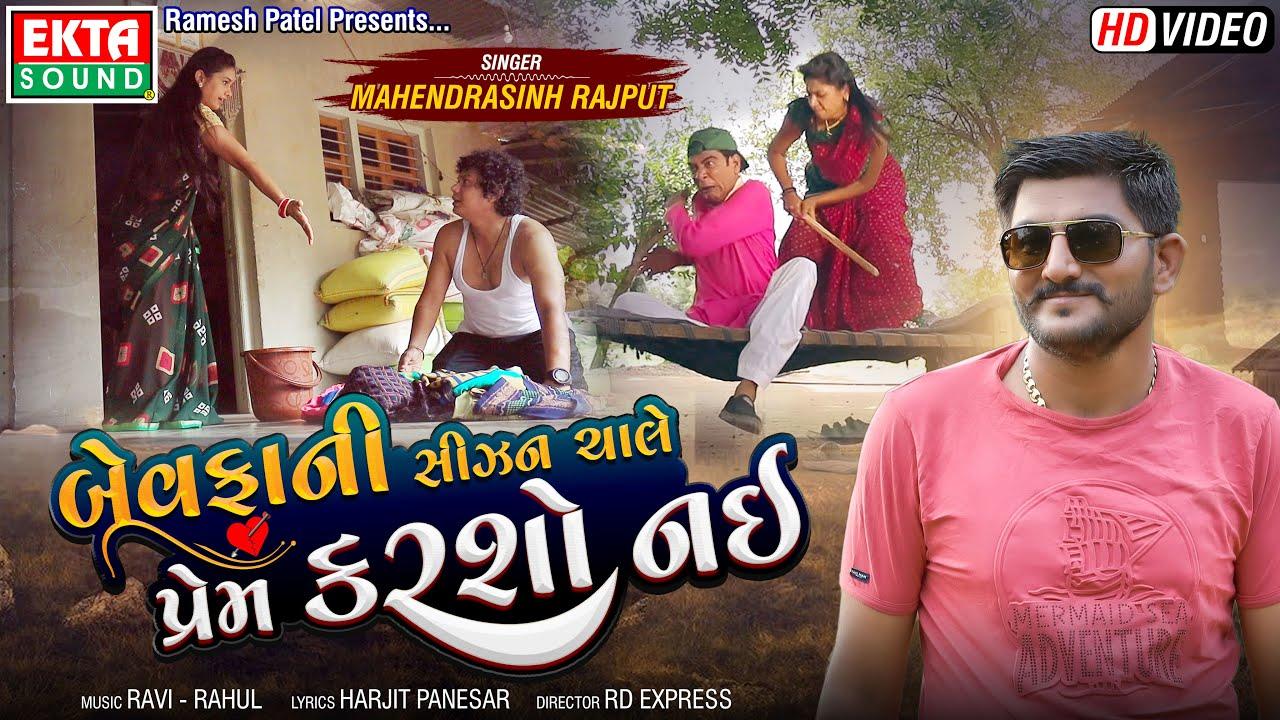 Bewafani Season Chale Prem Karsho Nai    Mahendrasinh Rajput    HD Video    @Ekta Sound