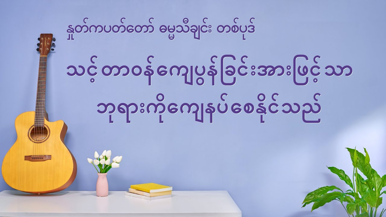 2020 Myanmar Christian Song With Lyrics (သင့်တာဝန်ကျေပွန်ခြင်းအားဖြင့်သာဘုရားကိုကျေနပ်စေနိုင်သည်)