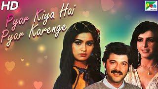 प्यार किया है प्यार करगे   अनिल कपूर, पद्मिनी कोल्हापुरे, अशोक कुमार, अनीता राज   हिंदी फिल्म