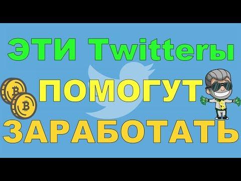 Твиттеры, которые помогут вам заработать!
