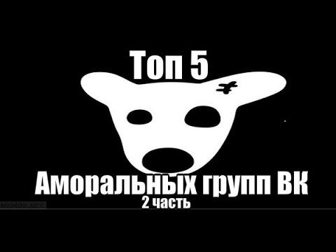Топ 5 аморальных групп ВК | 2 часть