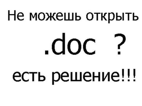 Как открывать файлы doc