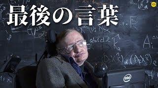 【翻訳】スティーブン・ホーキング
