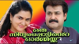 Oru Sindhoorapottinte Ormakku Full Movie   Full Length Malayalam Movie   Mammootty, Urvashi