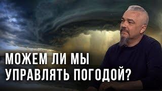 Можем ли мы управлять погодой? Георгий Тымнетагин